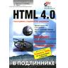HTML 4.0 Полное руководство
