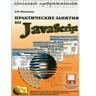 Книга по JavaScript