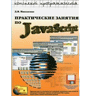 Практические занятия по JavaScript