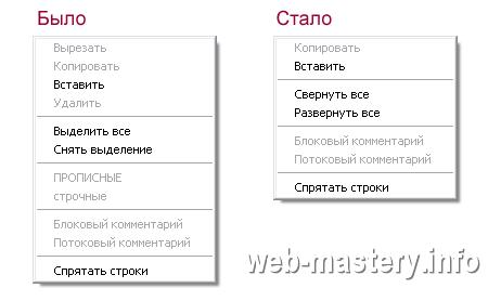 меню notepad++