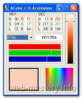 b-color - подборка html цвета