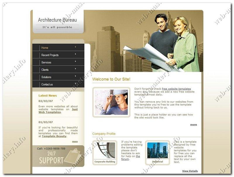Архитектурное бюро (Architecture Bureau)