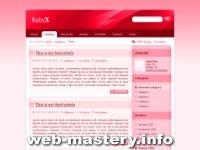 Шаблон блога Ruby X