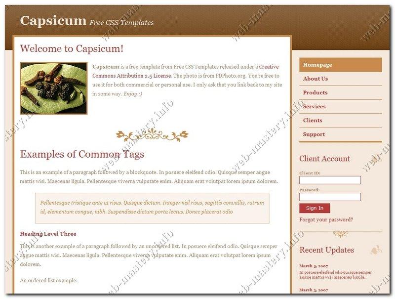 Шаблон Capsicum